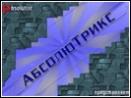 скачать игру Абсолютрикс бесплатно (скриншот 0)
