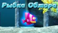 скачать Fish Tales бесплатно (средняя))