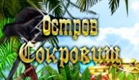 скачать игру Остров Сокровищ