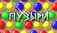 скачать бесплатно игру Пузыри