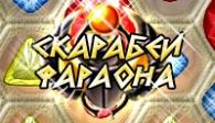 скачать бесплатно игру Скарабеи Фараона
