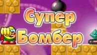 скачать бесплатно игру Супер Бомбер