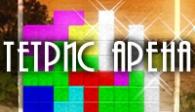 скачать игру Tetris Arena