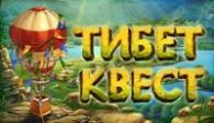 скачать игру Тибет Квест